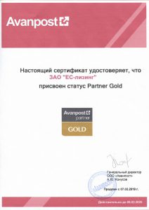 Партнрёский сертификат Аванпост
