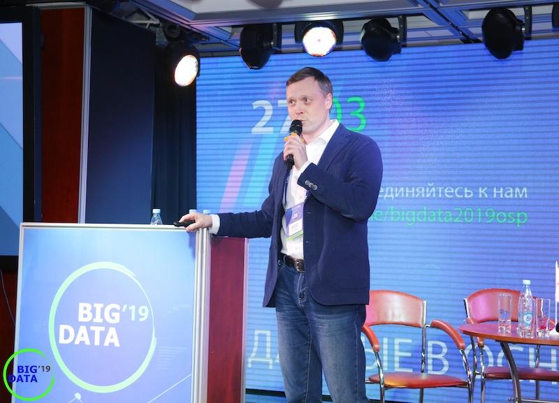 8й деловой форум BIG DATA 2019